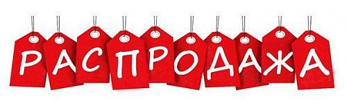 ПетСовет - интернет-зоомагазин, доставка заказов по всей России - Страница 3 %D1%80%D0%B0%D1%81%D0%BF%D1%80%D0%BE%D0%B4%D0%B0%D0%B6%D0%B0
