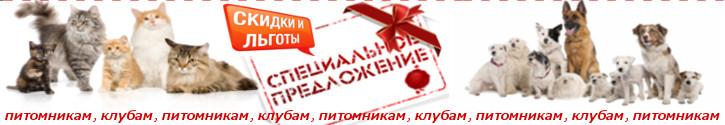 Интернет-зоомагазин ПетСовет - товары для ваших питомцев. - Страница 5 Pitomnikam