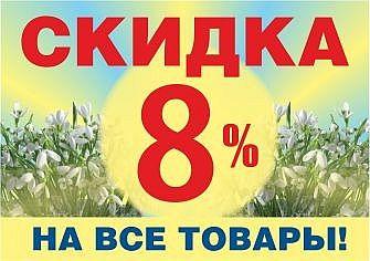 ПетСовет - интернет-зоомагазин, доставка заказов по всей России - Страница 2 8%D0%BC%D0%B0%D1%80%D1%82%D0%B0