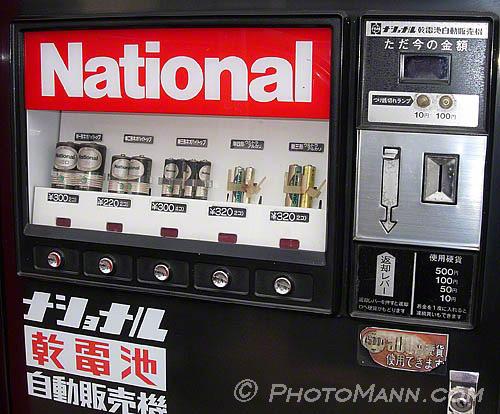 Las máquinas expendedoras de Japón (Curiosidad) Batteryx