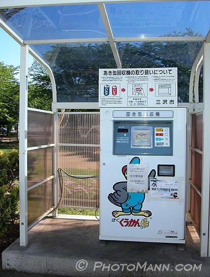 Las máquinas expendedoras de Japón (Curiosidad) Dscn5538x
