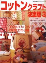 Японские журналы шитью, печворку 422j39-6h4