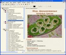 Кулинарный Блокнот 43e5d0-tp3