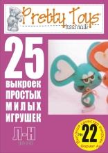 Куклы. Журналы - Страница 3 4xkbwy-8h7