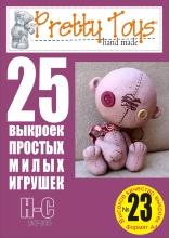 Куклы. Журналы - Страница 3 4xkc3j-2eu