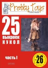 Куклы. Журналы - Страница 3 4xkc8q-uh9