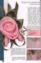 Розы из ткани 3rqvy4-lz4