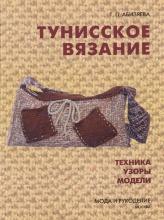 Тунисское вязание - Страница 2 43a97b-yo9