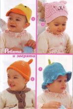 Вязание для малышей - Страница 2 45iwhg-s9f