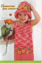 Вязание для малышей - Страница 2 45iwik-wh3