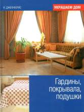 Шторы - Страница 3 46bsvy-7l9
