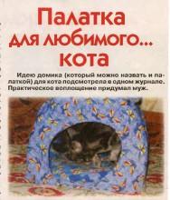 Одежда для животных - Страница 2 47vjht-zd0