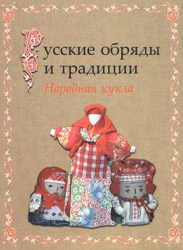 Куклы. Журналы 3voipi-lam