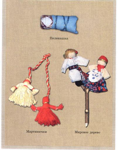 Куклы. Журналы 3voiys-9xd