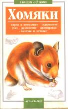 "Книги, Журналы ""О животных"" 3swnge-z1a"