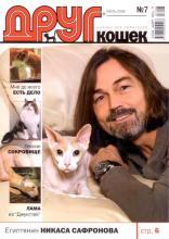"Книги, Журналы ""О животных"" 3swngx-xeb"
