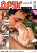 "Книги, Журналы ""О животных"" 3td1g5-44s"