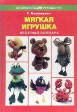 Куклы. Журналы 3v7un3-zs6