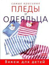 Вязание для малышей 3wfce3-507
