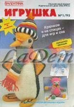 Куклы. Журналы - Страница 2 3xsk1l-56u