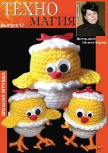 Куклы. Журналы - Страница 2 3y68cr-u9k
