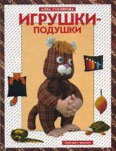 Куклы. Журналы - Страница 3 40784y-fdq