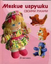 Куклы. Журналы - Страница 3 4078gy-hh0