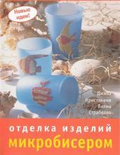 Книги и журналы по бисероплетению 3ycdty-vxw