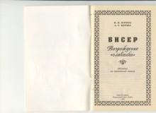 Книги и журналы по бисероплетению 41ruu5-2o0