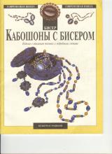 Книги и журналы по бисероплетению 41rw1p-ubj