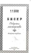 Книги и журналы по бисероплетению - Страница 2 41tnk9-nqi