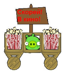 Контакты - Bad Piggies 13420_p1