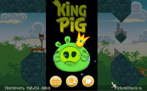 Режим King Pig. 91249_King_pig543