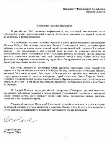 Andrei Kovalev du groupe Piligrims 1273240401_c9e8