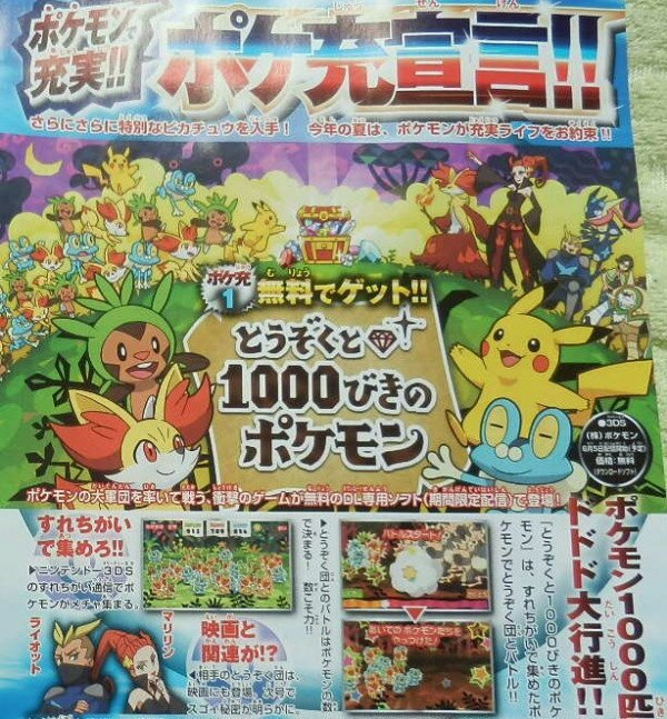 Videojuego >> Pokémon X y Pokémon Y (6ª generación) III 191269906