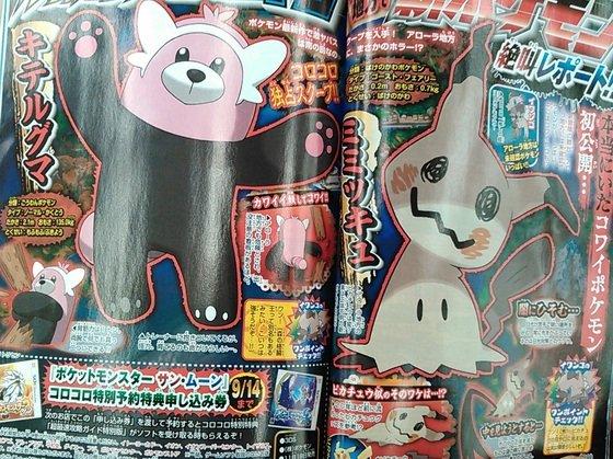 Videojuego >> Pokémon Sol y Pokémon Luna (23 de Noviembre) - Página 4 4252902989