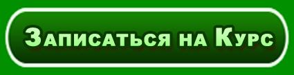"""Платный курс """"Путь в магию' New-order-button-green-02"""