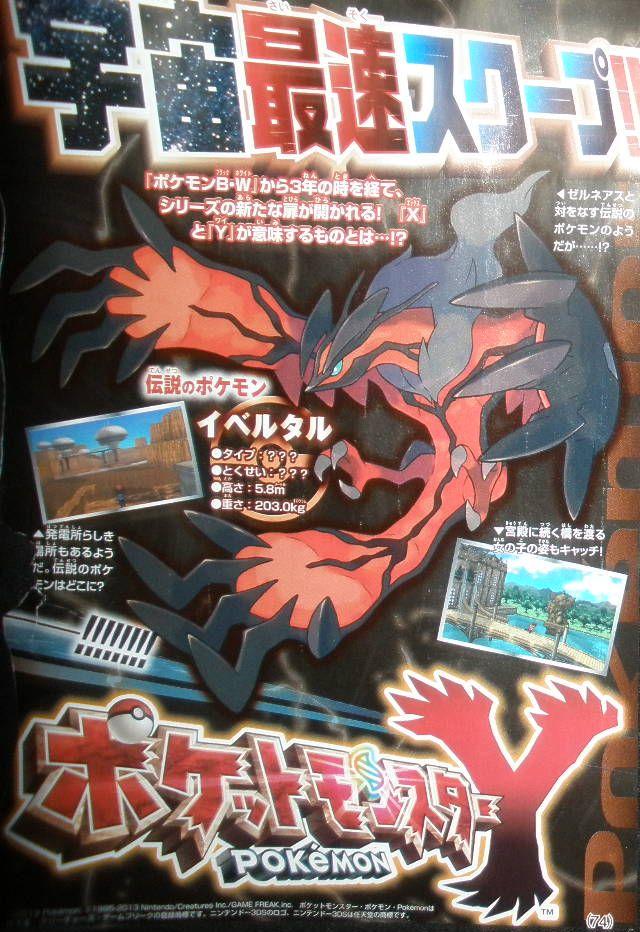 VI generacja pokemon - Page 2 Cc1