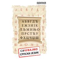 Jezičke nedoumice - Page 4 Sacuvajmo-srpski-jezik