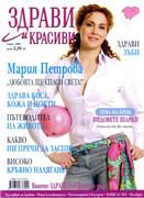Maria Petrova - Page 5 PqIBaZA