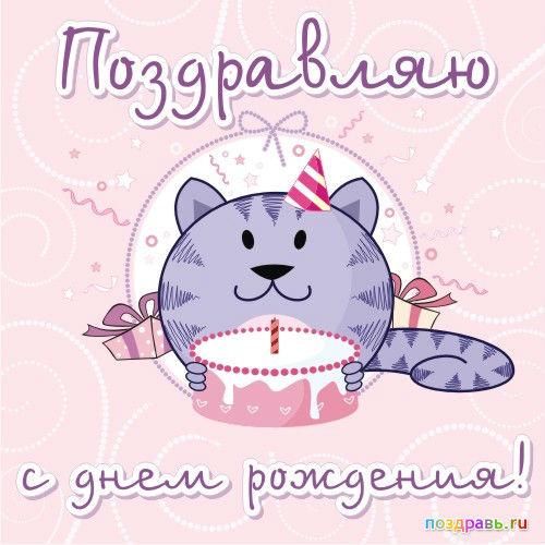 Поздравляем Татьяну( Tarra) с днем рождения!!!!! Otkritka-1