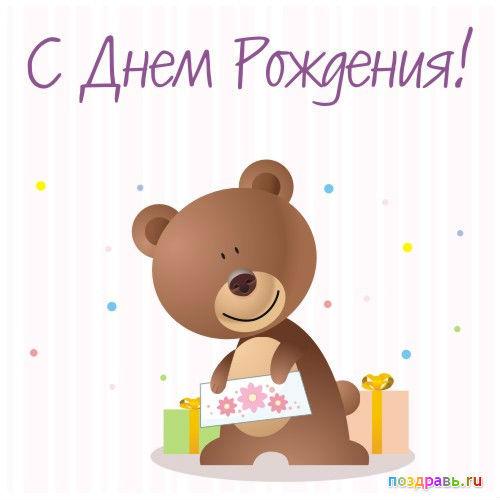 Поздравляем Наталя(tato4ka) с днем рождения!!!!! Otkritka-16