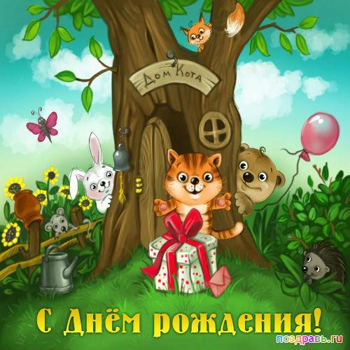 Поздравляем Алешу(Юлийка) с днем рождения!!!!! Otkritka-6