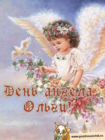 Поздравляем всех, сегодня День Святой Ольги 2015  Den_angela_olgi