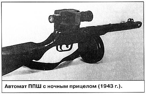 Ejército y armas de la URSS durante la 2º Guerra mundial. Ppsh-ir