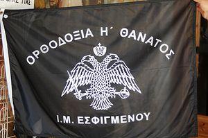 Православие или смерть! - Страница 2 50204.p