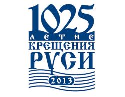 ПРАЗДНОВАНИЕ 1025-ЛЕТИЯ КРЕЩЕНИЯ РУСИ 124719.b