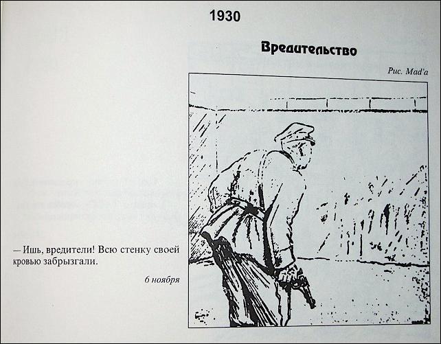 Правнук крестьянина, расстрелянного в 1938 году, требует от ФСБ выдать его тело и назвать имена палачей Old-soviet-satira-041