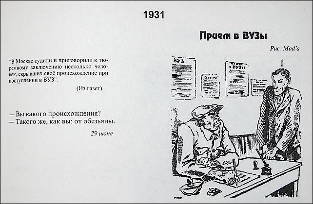 Православный эволюционизм Old-soviet-satira-046