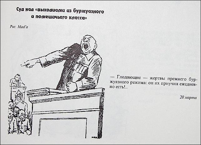 Социальное расслоение и иерархия в СССР - Страница 3 Old-soviet-satira-057